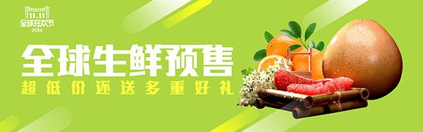 淘宝双11生鲜海报素材,淘宝生鲜水果双十一海报图片,淘宝生鲜双11促销