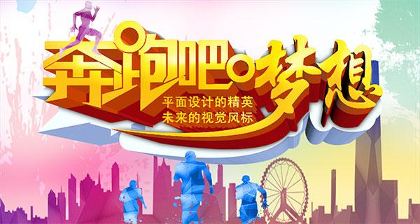 运动宣传海报,奔跑吧梦想海报设计,艺术字,字体设计,海报字体设计