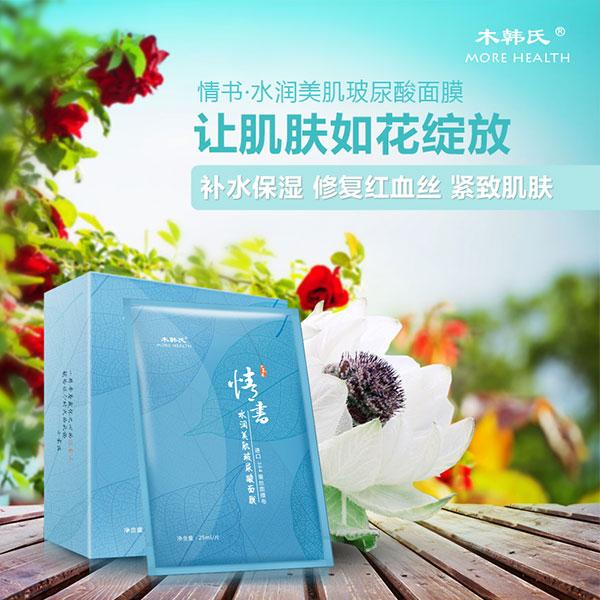 点 关键词: 木韩氏化妆品情书面膜宣传海报设计psd素材下载,面膜广告图片