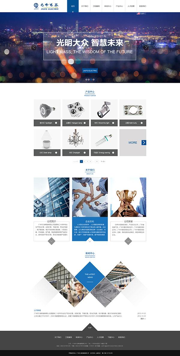 网页模板,网页设计,网页排版,企业网页,电器网页,扁平化网页,光明