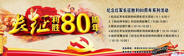 长征胜利80周年宣传展板psd分层素材