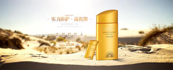 淘宝防晒霜海报_素材中国sccnn.com图片