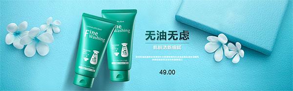 淘宝日本洗面奶化妆品店铺海报,化妆品海报设计素材,洗面奶海报图片