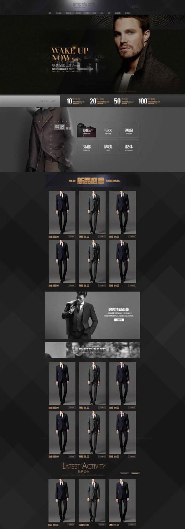 淘宝时尚男装店铺_素材中国sccnn.com