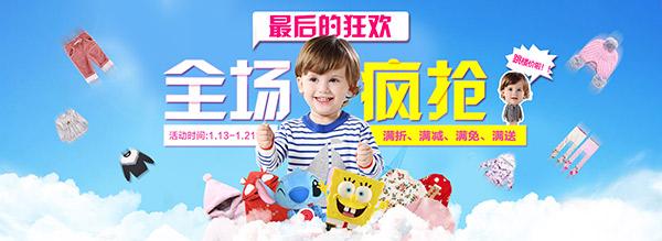 淘宝儿童服装海报素材,淘宝儿童服装海报模板下载,淘宝童装促销海报