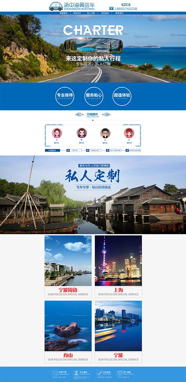 网页模板,网页设计,网页排版,旅游网页,旅游宣传,旅游官网,私人定制