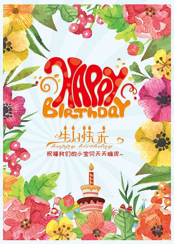 多彩生日快乐海报