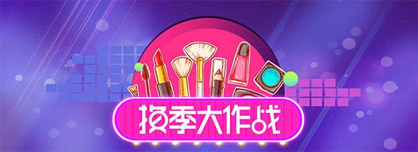 淘宝美妆海报素材,淘宝美妆创意海报图片,化妆品海报设计素材,彩妆