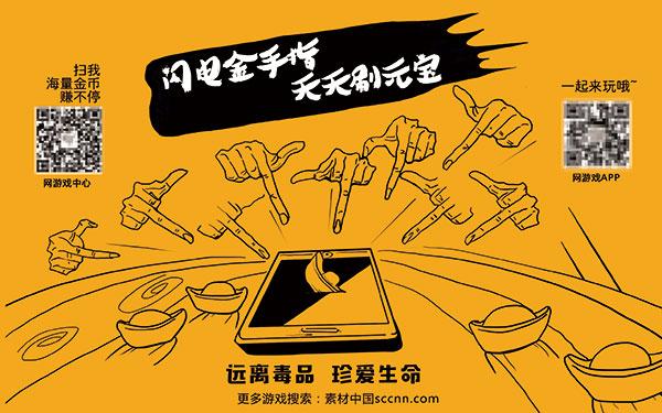 点 关键词: 手绘厕所文化创意游戏海报设计psd素材下载,插画,远离毒品