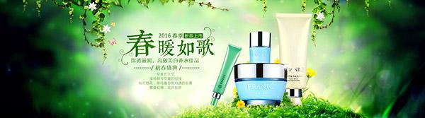 淘宝化妆品海报素材,淘宝春季化妆品海报图片,化妆品创意海报,春季