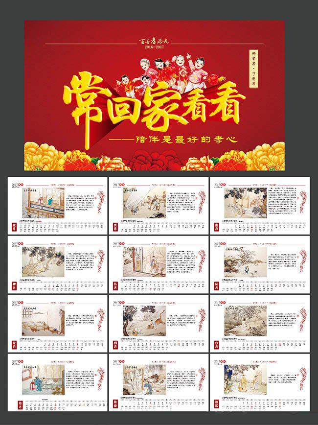 2017年台历_素材中国sccnn.com图片