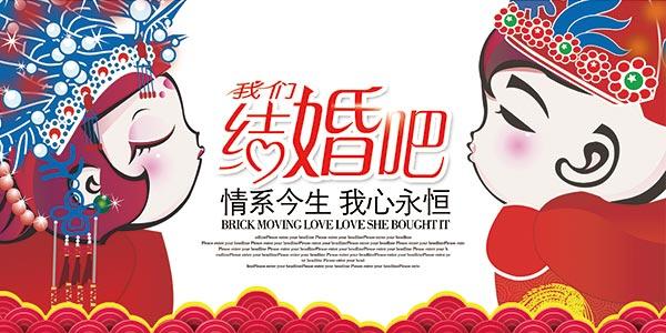 素材分类: 结婚所需点数: 0 点 关键词: 我们结婚吧婚庆卡通主题海报图片