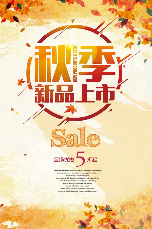 新品上市海报,秋季新品上市广告,秋季新品上市,新品上市pop海报,手绘