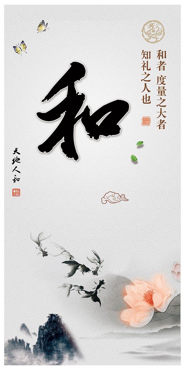 文化海报设计,中国传统文化海报设计,企业文化海报设计,传统文化海报