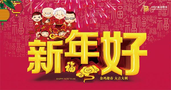 新年好宣传海报