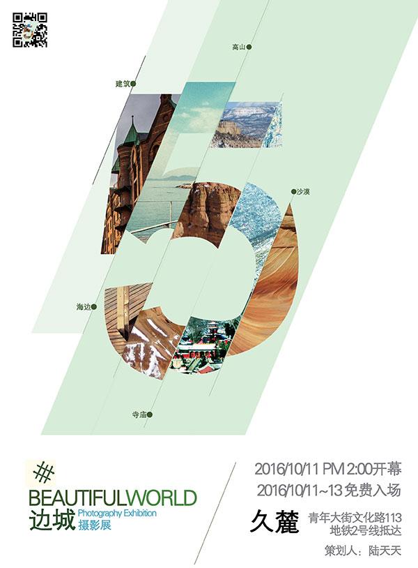 边城摄影展海报图片