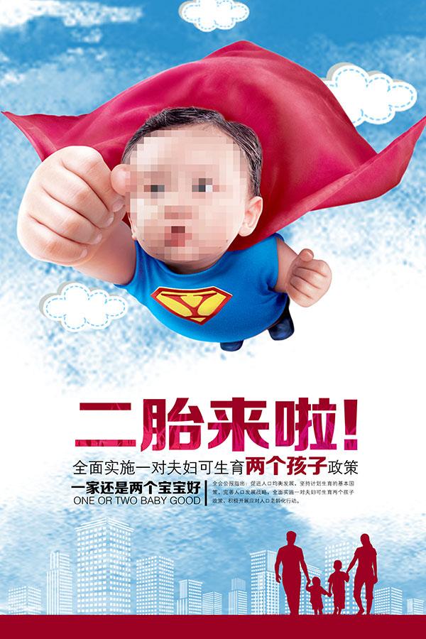 二胎公益广告_素材中国sccnn.com