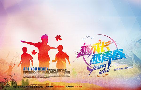 青春海報,青春展板,奮斗吧青春,奔跑人物,舞動青春,青春活力,越成長