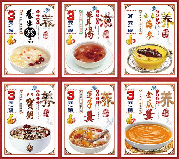 养生粥,粥,五谷养生粥,养生粥食谱,养生展板,挂画,宣传挂画,美食海报