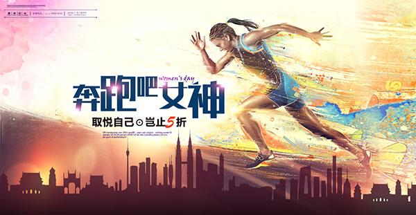 关于运动会的海报手绘,运动会手绘海报设计,油画,创意海报,奔跑吧女神