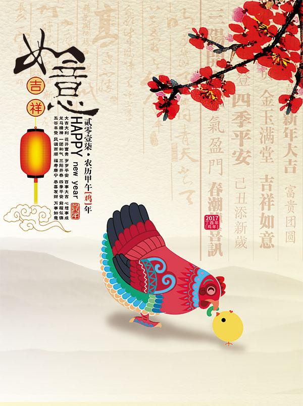 2017鸡年迎春节新年手绘海报设计psd