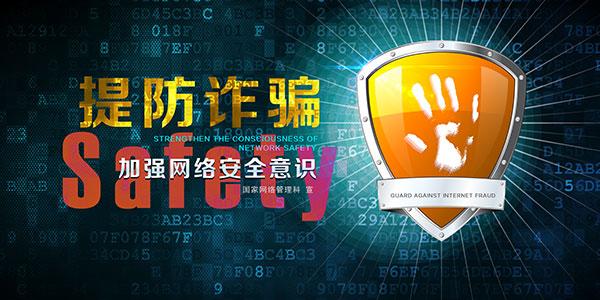 网络安全意识海报