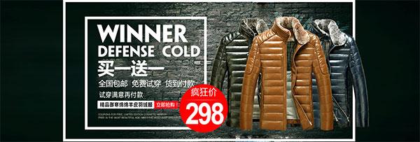 羽绒服海报背景素材,winnerdefensecold,买一送一,全国包邮,棉服试穿