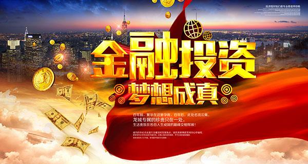 金融投资宣传海报