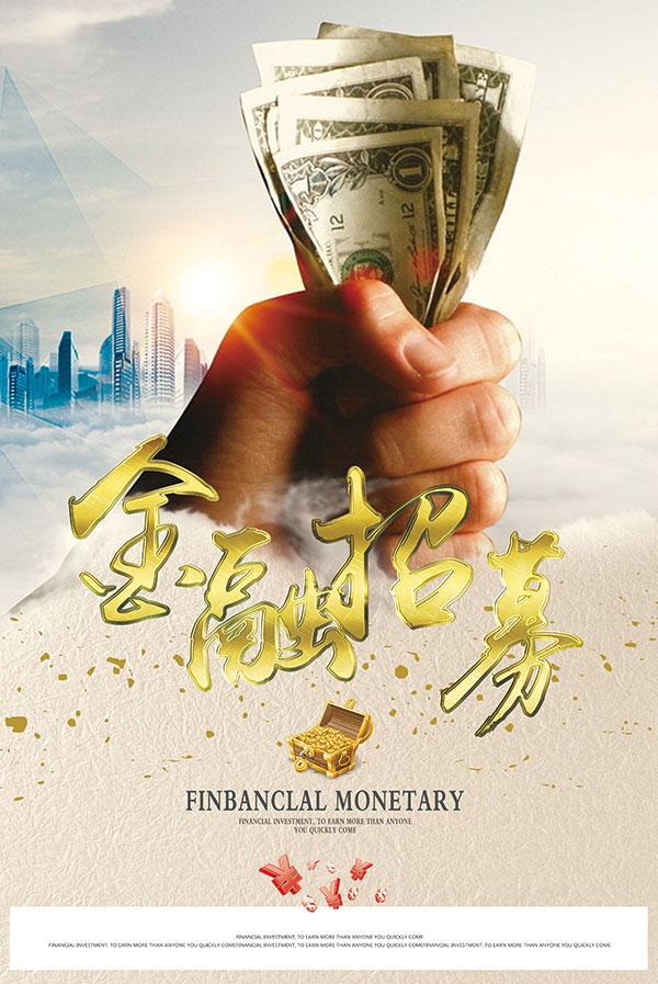 金融招募宣传海报