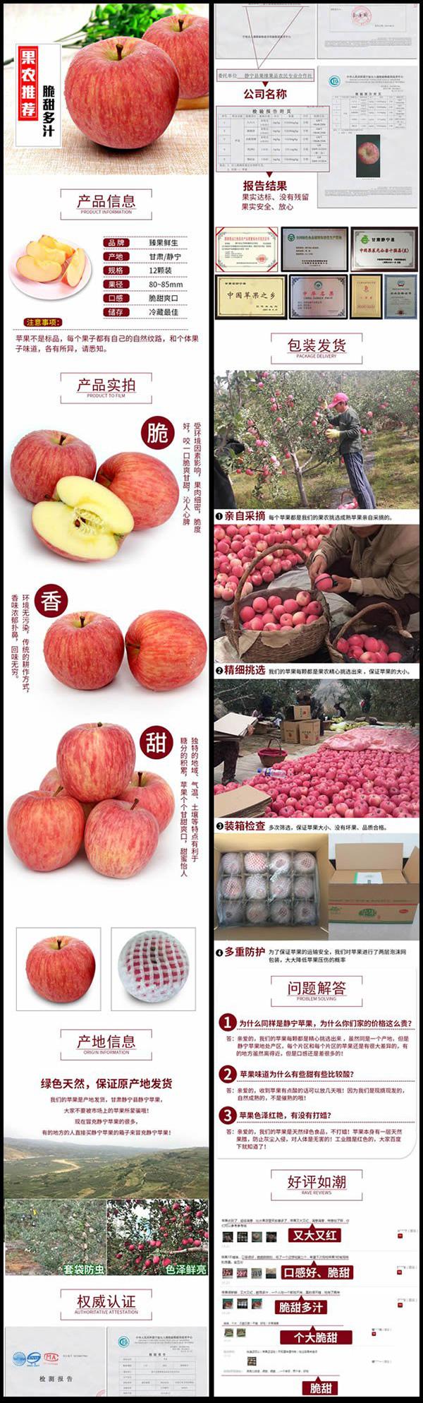 淘宝红苹果详情页