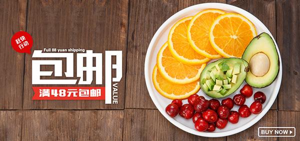 淘宝水果海报素材,水果店宣传海报,淘宝水果促销海报图片,包邮海报