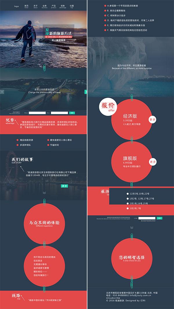 网页模板,网页设计,网页排版,旅游网页,旅游方式,风景名胜,我们的故事