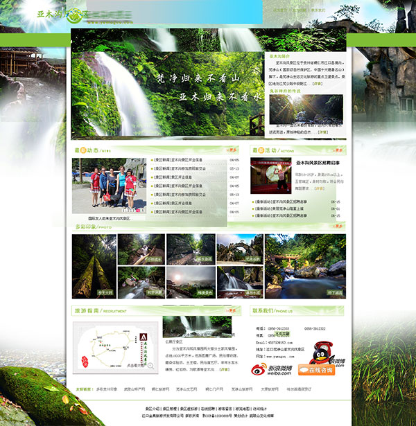 网页模板,网页设计,网页排版,旅游网页,旅游网站,旅游模板 下载文件