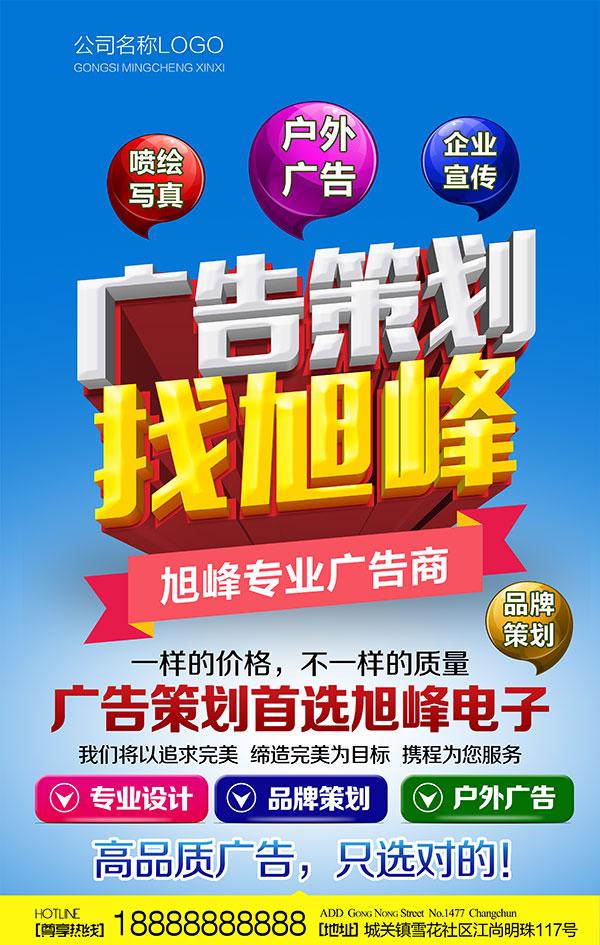 广告公司宣传海报,广告策划宣传单,找旭峰,专业广告商,高品质广告