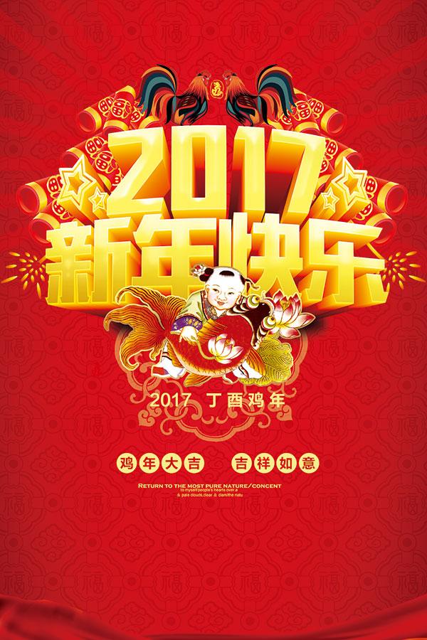 2017新年快乐海报
