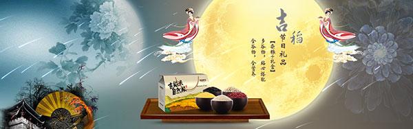素材分类: 网页所需点数: 0 点 关键词: 中国风淘宝天猫节日礼品杂粮