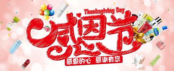 温馨,感恩节手绘,感恩节广告,