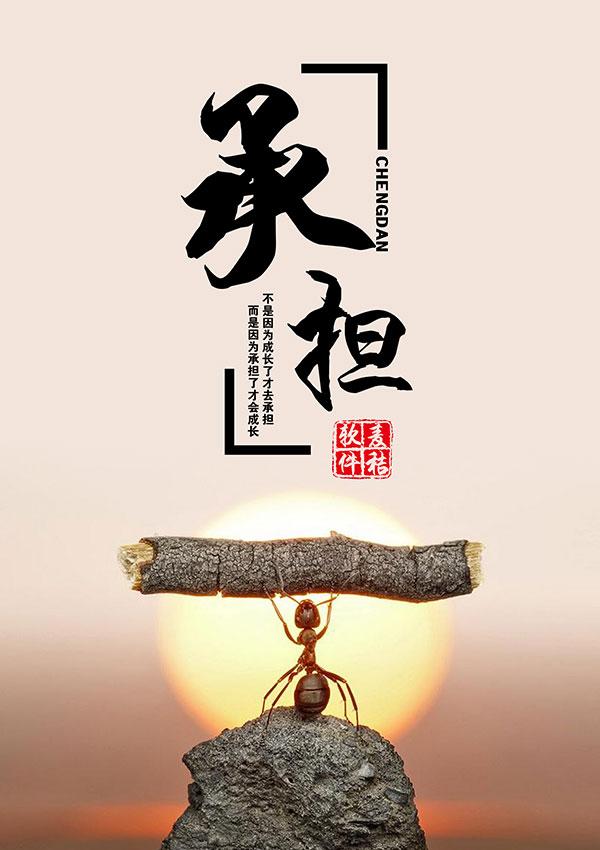 承担励志展板_素材中国sccnn.com