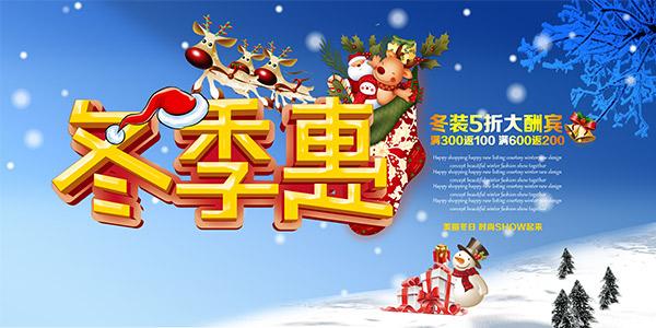圣诞风冬季惠海报