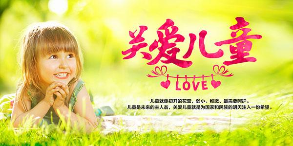 关爱儿童海报,关爱儿童,公益宣传,关爱留守儿童,六一儿童节,爱心公益