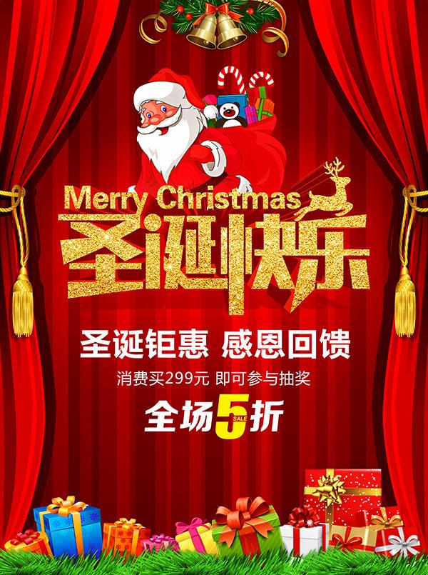 打折促销,礼物盒,梅花鹿,圣诞钜惠,圣诞老人,红幕布,感恩回馈 下载