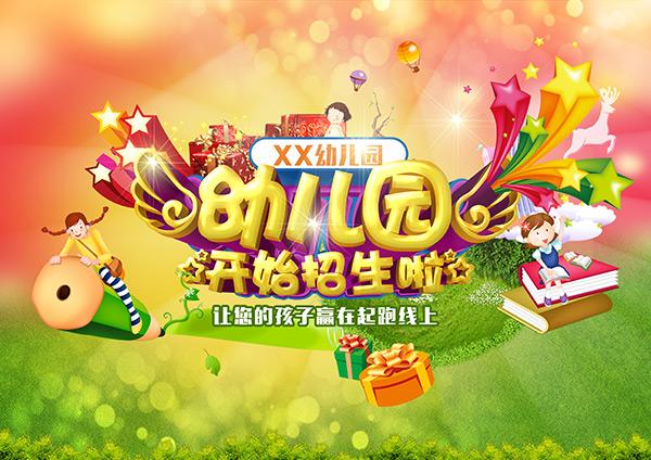幼儿园招生海报_素材中国sccnn.com