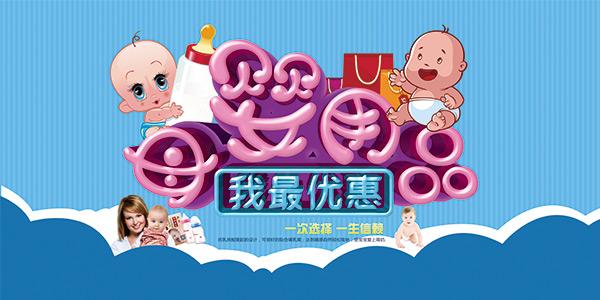 母婴用品海报,母婴用品促销,我最优惠,母婴海报,母婴宣传单,婴儿护理