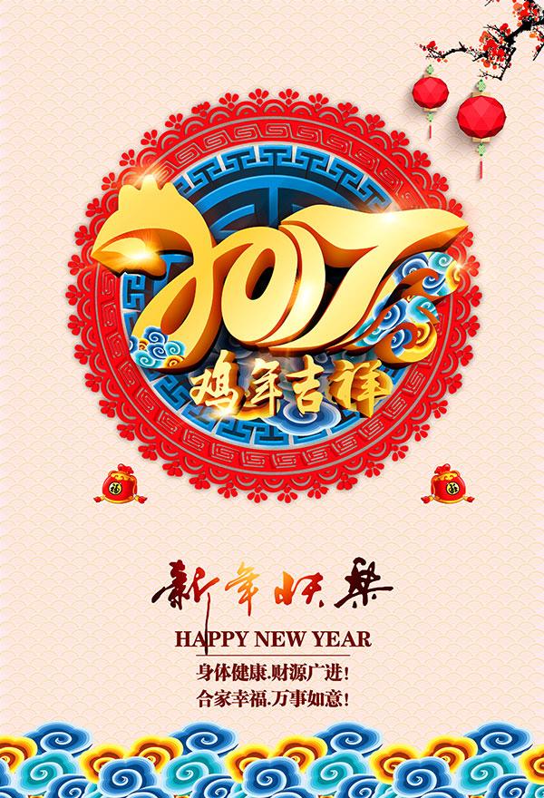 鸡年新年主题海报_素材中国sccnn.com