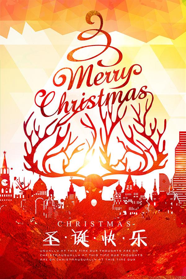 圣诞快乐主题海报