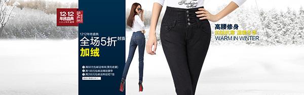 淘宝冬季裤子海报