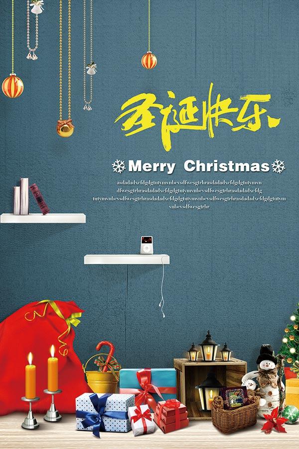 圣诞节海报,圣诞节海报素材,圣诞节海报创意,圣诞节手绘海报,圣诞节