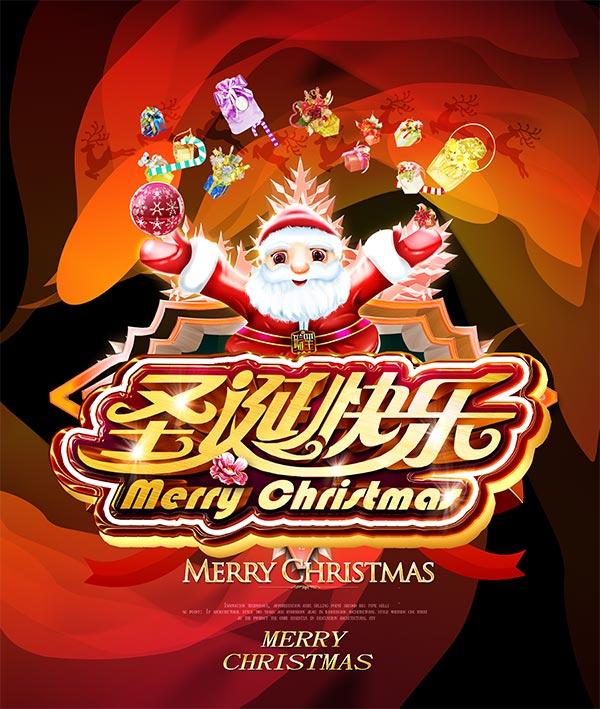 圣诞节快乐主题宣传海报设计素材下载,圣诞快乐,圣诞老人,卡通人物,主题海报,圣诞节促销海报,圣诞节元旦节促销主题,圣诞节促销主题,圣诞节主题海报,圣诞节快乐英文,圣诞节快乐,圣诞节宣传海报,圣诞节海报,圣诞节海报素材,圣诞节海报创意,圣诞节手绘海报,圣诞节海报设计,圣诞节主题,圣诞节活动主题,圣诞节活动主题名称,圣诞节海报,圣诞节海报素材,海报设计,海报设计,海报素材,广告设计模板,psd素材免费下载,源文件下载