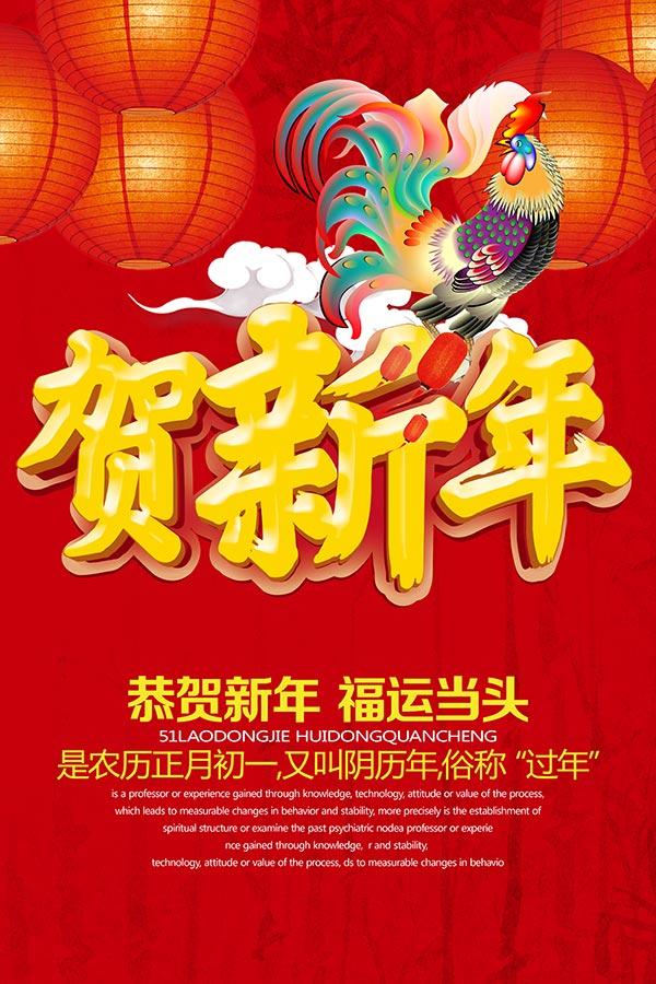 贺新年宣传海报