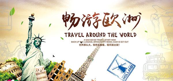淘宝欧洲旅行海报